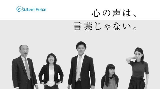 出典:http://silentvoice.co.jp/